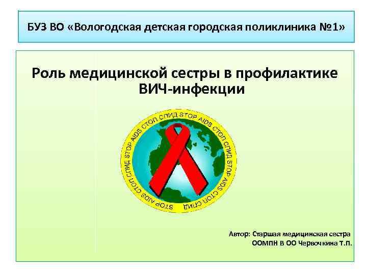 БУЗ ВО «Вологодская детская городская поликлиника № 1» Роль медицинской сестры в профилактике ВИЧ-инфекции