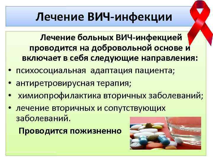 Лечение ВИЧ-инфекции • • Лечение больных ВИЧ-инфекцией проводится на добровольной основе и включает в
