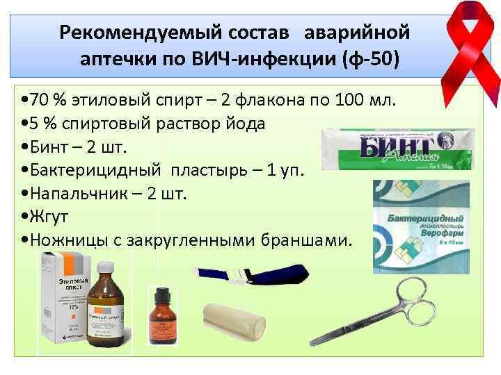 Рекомендуемый состав аварийной аптечки по ВИЧ-инфекции (ф-50) • 70 % этиловый спирт – 2