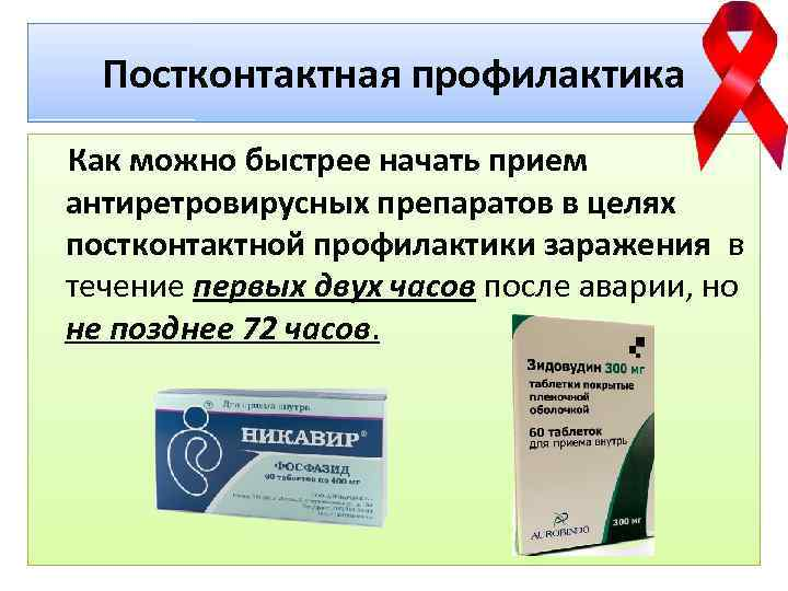 Постконтактная профилактика Как можно быстрее начать прием антиретровирусных препаратов в целях постконтактной профилактики заражения