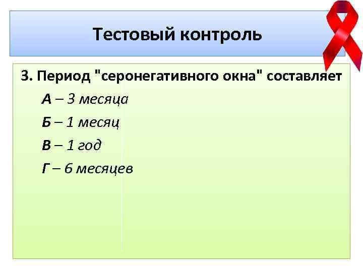 Тестовый контроль 3. Период