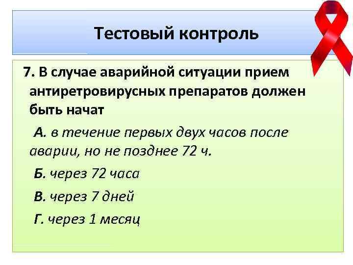 Тестовый контроль 7. В случае аварийной ситуации прием антиретровирусных препаратов должен быть начат А.