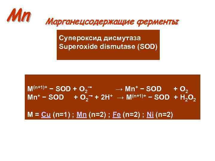 Mn Марганецсодержащие ферменты Супероксид дисмутаза Superoxide dismutase (SOD) M(n+1)+ − SOD + O 2−