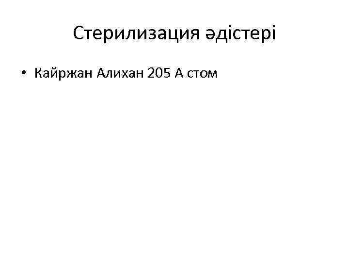 Стерилизация әдістері • Кайржан Алихан 205 А стом