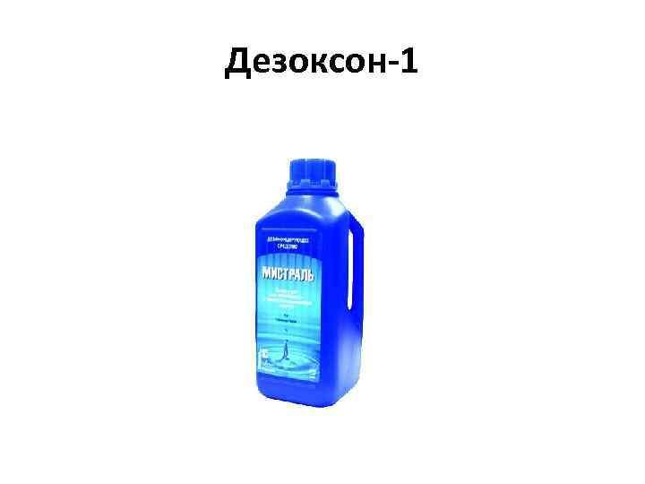 Дезоксон-1