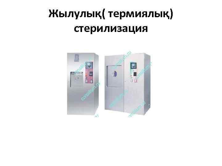 Жылулық( термиялық) стерилизация