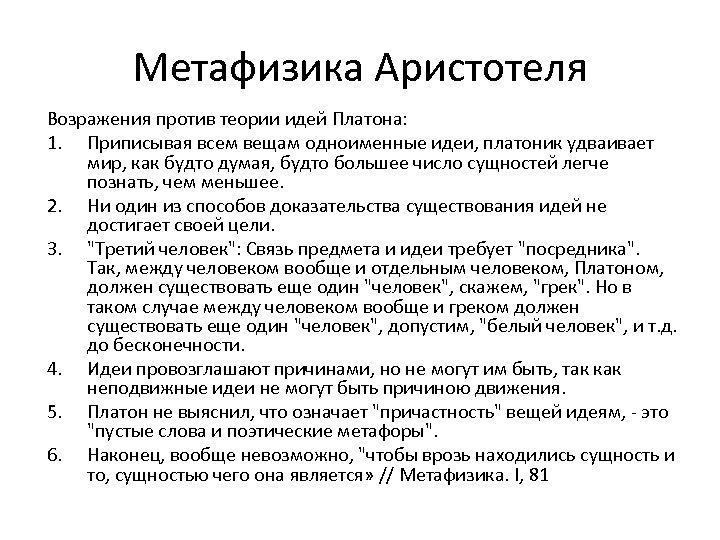 Метафизика Аристотеля Возражения против теории идей Платона: 1. Приписывая всем вещам одноименные идеи, платоник