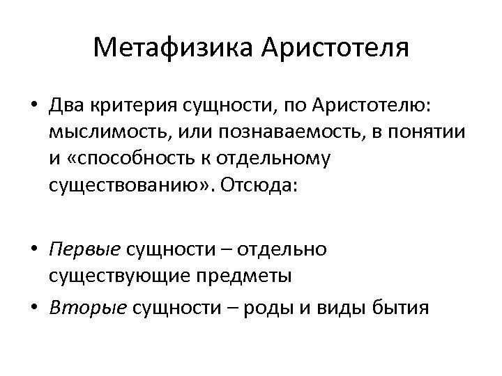 Метафизика Аристотеля • Два критерия сущности, по Аристотелю: мыслимость, или познаваемость, в понятии и