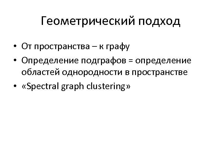 Геометрический подход • От пространства – к графу • Определение подграфов = определение областей