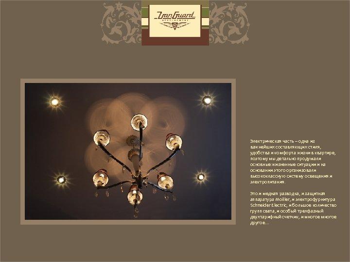 Электрическая часть – одна из важнейших составляющих стиля, удобства и комфорта жизни в квартире,