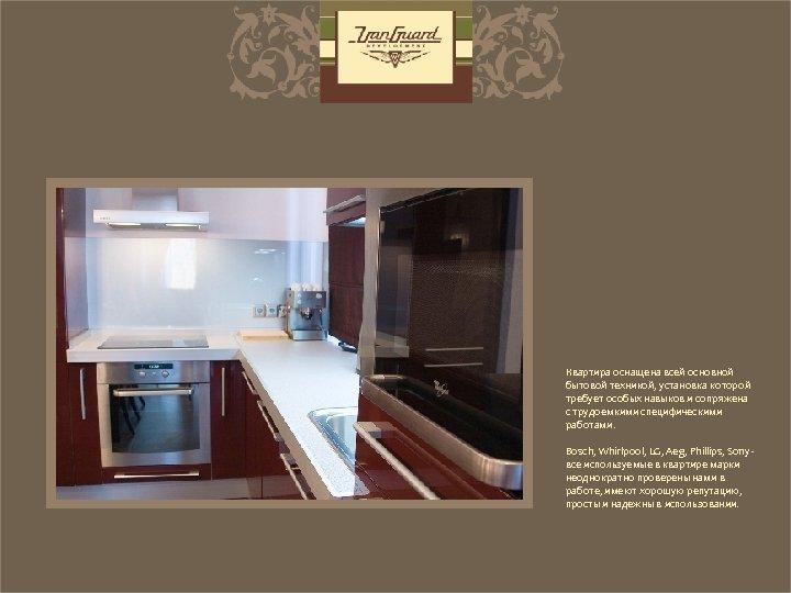 Квартира оснащена всей основной бытовой техникой, установка которой требует особых навыков и сопряжена с