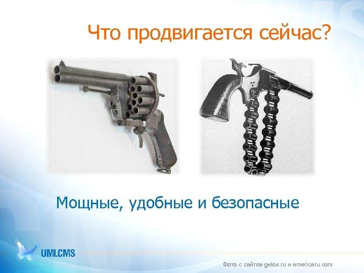 Что продвигается сейчас? Мощные, удобные и безопасные Фото с сайтов gelos. ru и americaru.