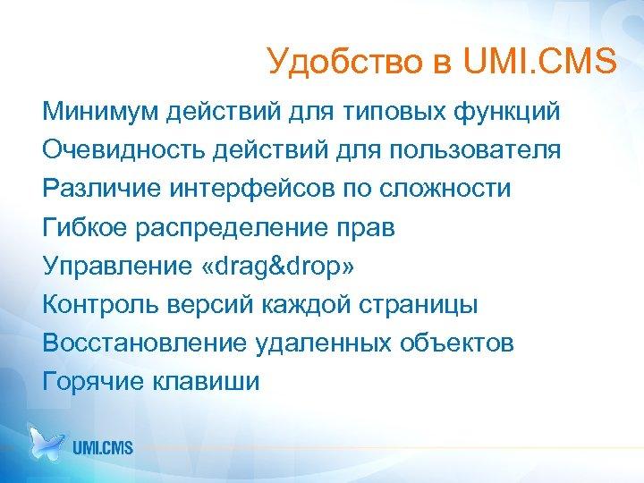 Удобство в UMI. CMS Минимум действий для типовых функций Очевидность действий для пользователя Различие