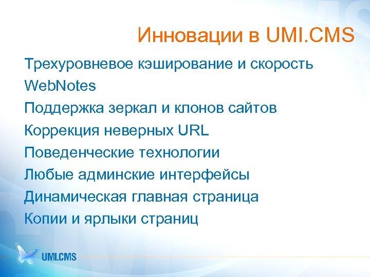 Инновации в UMI. CMS Трехуровневое кэширование и скорость Web. Notes Поддержка зеркал и клонов
