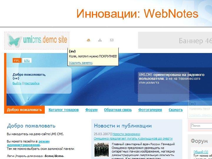 Инновации: Web. Notes