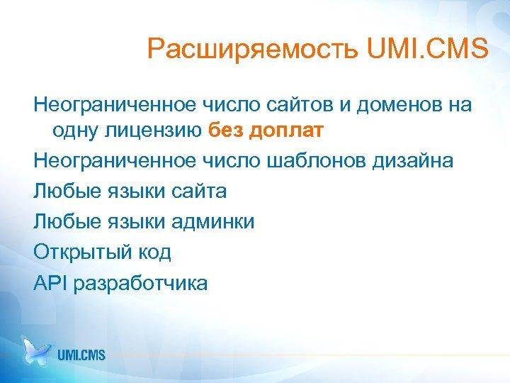 Расширяемость UMI. CMS Неограниченное число сайтов и доменов на одну лицензию без доплат Неограниченное