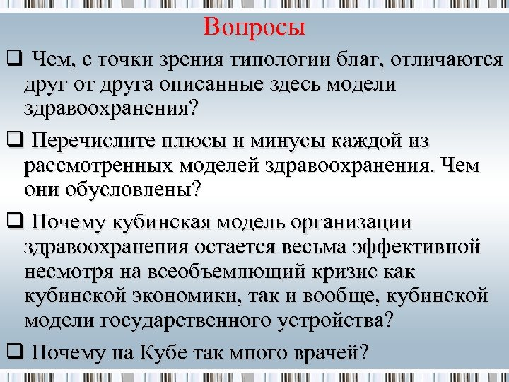 Вопросы q Чем, с точки зрения типологии благ, отличаются друг от друга описанные здесь