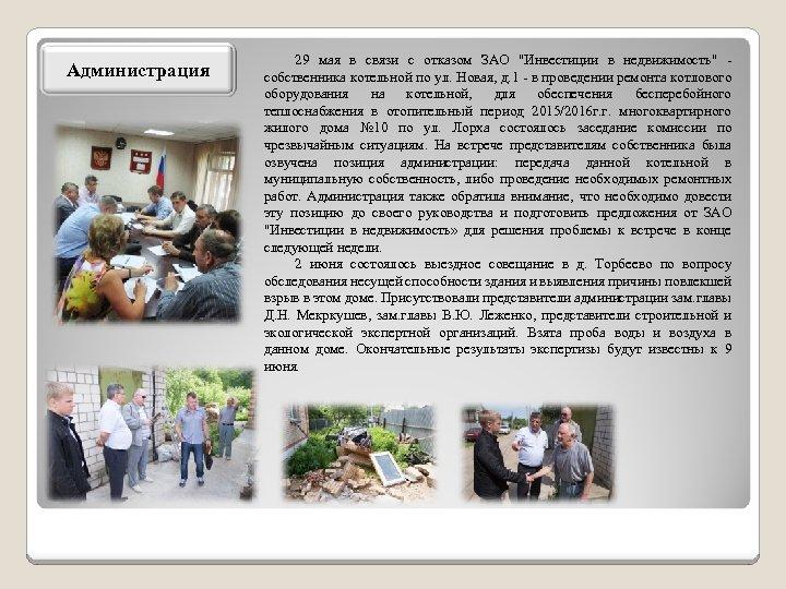 Администрация 29 мая в связи с отказом ЗАО