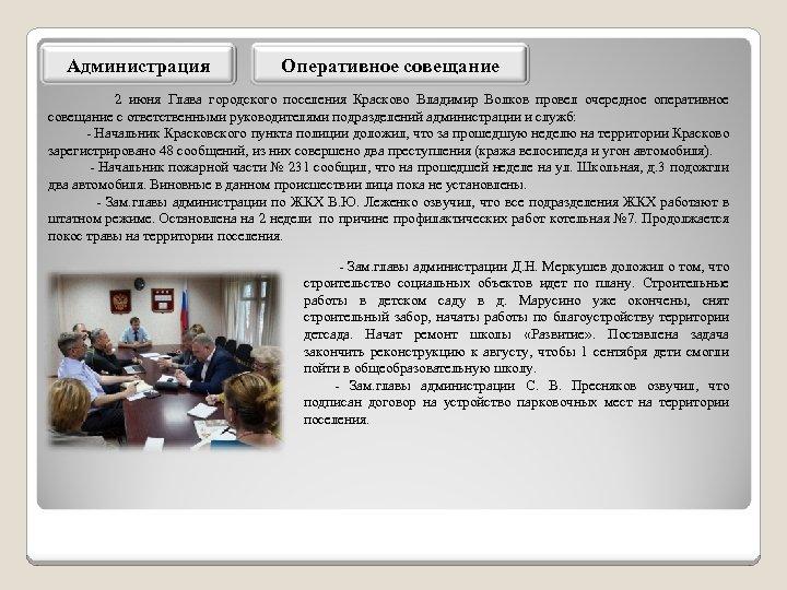 Администрация Оперативное совещание 2 июня Глава городского поселения Красково Владимир Волков провел очередное оперативное