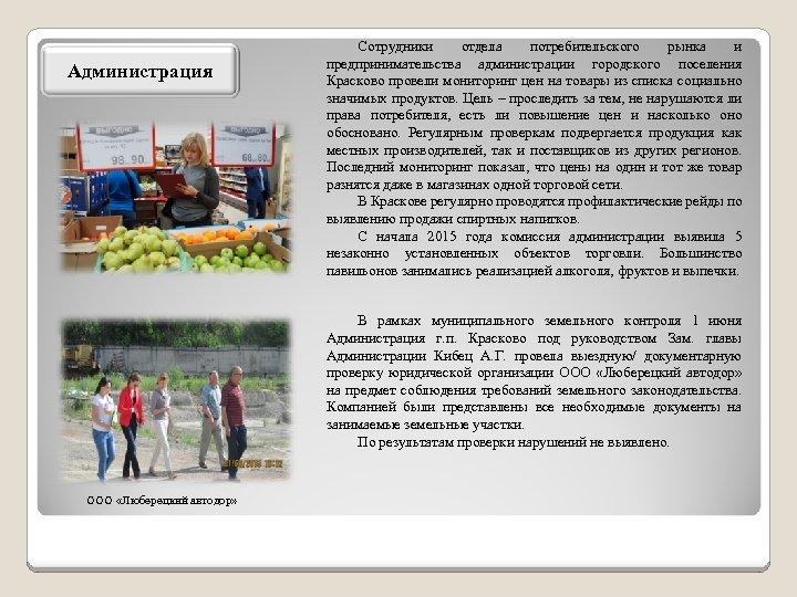 Администрация Сотрудники отдела потребительского рынка и предпринимательства администрации городского поселения Красково провели мониторинг цен