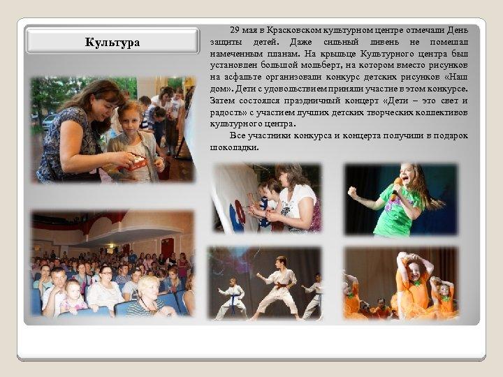 Культура 29 мая в Красковском культурном центре отмечали День защиты детей. Даже сильный ливень