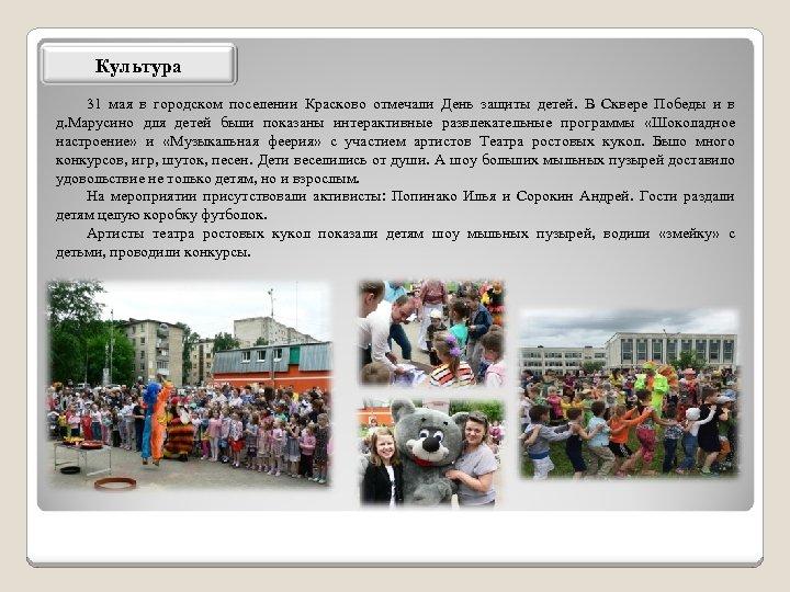 Культура 31 мая в городском поселении Красково отмечали День защиты детей. В Сквере Победы