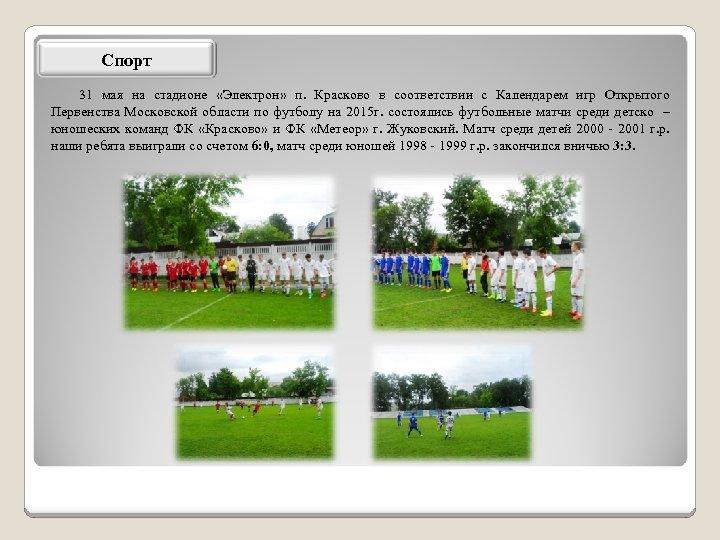 Спорт 31 мая на стадионе «Электрон» п. Красково в соответствии с Календарем игр Открытого