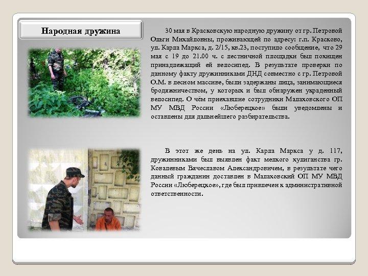 Народная дружина 30 мая в Красковскую народную дружину от гр. Петровой Ольги Михайловны, проживающей