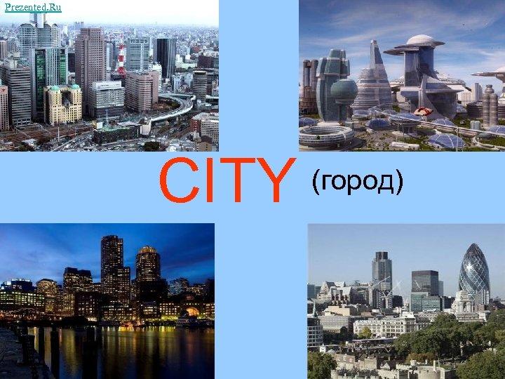 Prezented. Ru CITY (город)
