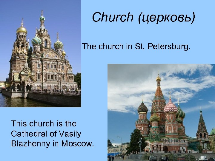 Church (церковь) The church in St. Petersburg. This church is the Cathedral of Vasily