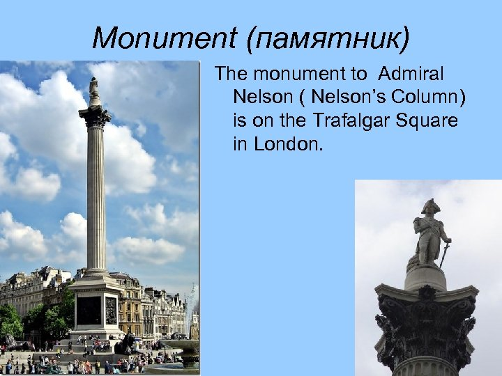 Monument (памятник) The monument to Admiral Nelson ( Nelson's Column) is on the Trafalgar
