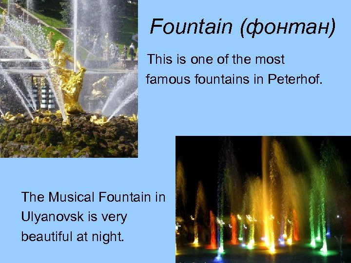 Fountain (фонтан) This is one of the most famous fountains in Peterhof. The Musical