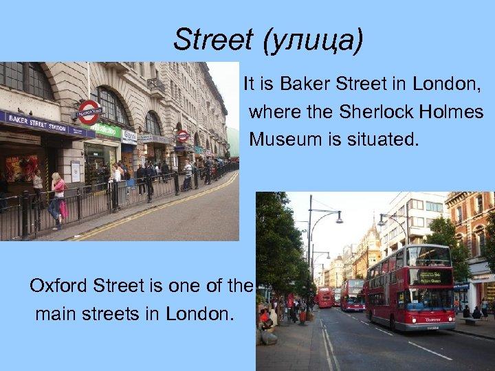 Street (улица) It is Baker Street in London, where the Sherlock Holmes Museum is