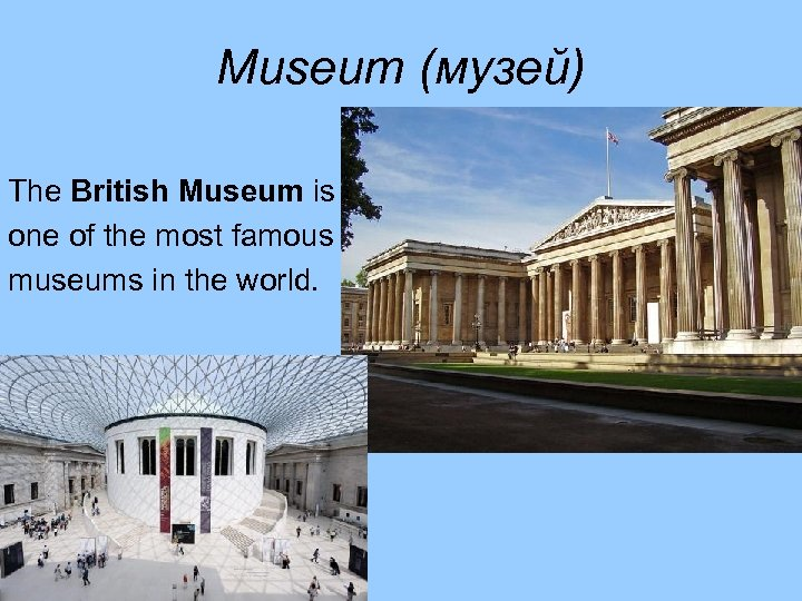 Museum (музей) The British Museum is one of the most famous museums in the