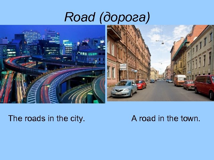Road (дорога) The roads in the city. A road in the town.