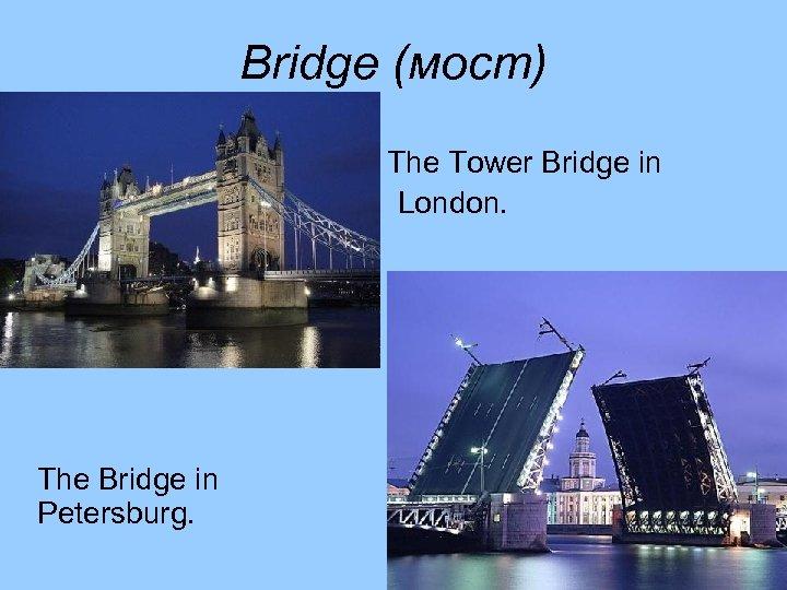 Bridge (мост) The Tower Bridge in London. The Bridge in Petersburg. St.
