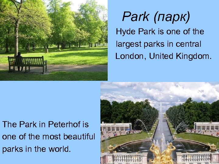 Park (парк) Hyde Park is one of the largest parks in central London, United