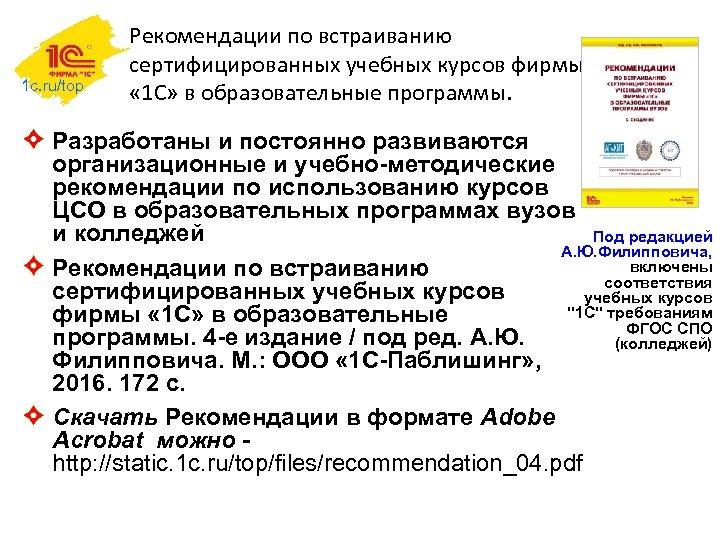 1 c. ru/top Рекомендации по встраиванию сертифицированных учебных курсов фирмы « 1 С» в