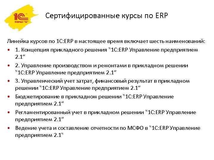 Сертифицированные курсы по ERP Линейка курсов по 1 С: ERP в настоящее время включает