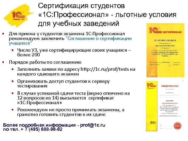Сертификация студентов « 1 С: Профессионал» - льготные условия для учебных заведений • Для