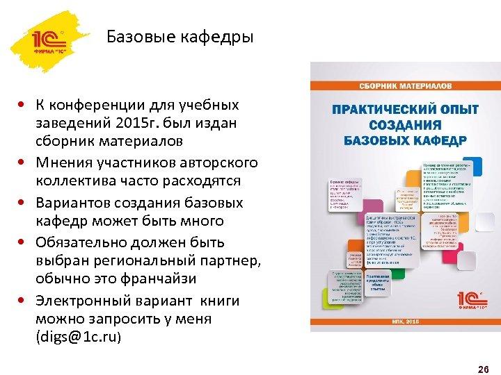 Базовые кафедры • К конференции для учебных заведений 2015 г. был издан сборник материалов