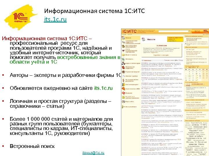 Информационная система 1 С: ИТС its. 1 c. ru Информационная система 1 С: ИТС
