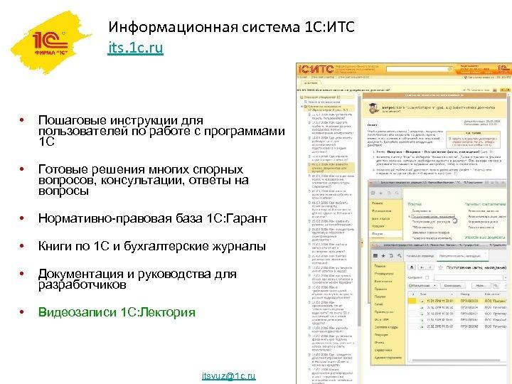 Информационная система 1 С: ИТС its. 1 c. ru • Пошаговые инструкции для пользователей