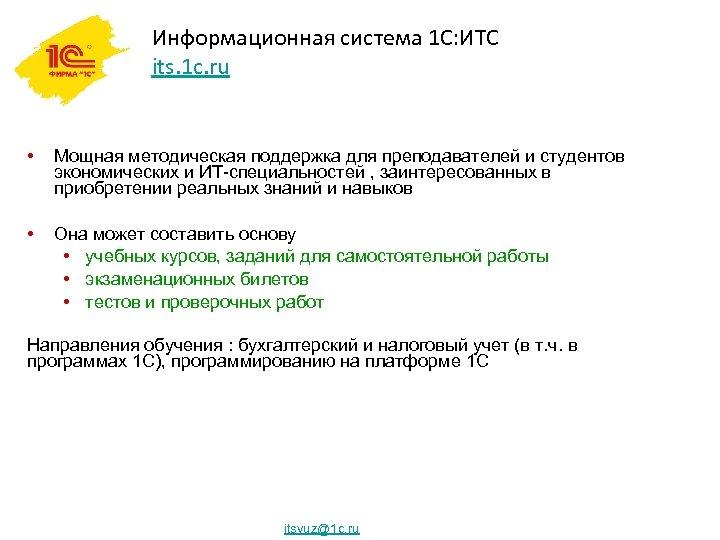 Информационная система 1 С: ИТС its. 1 c. ru • Мощная методическая поддержка для