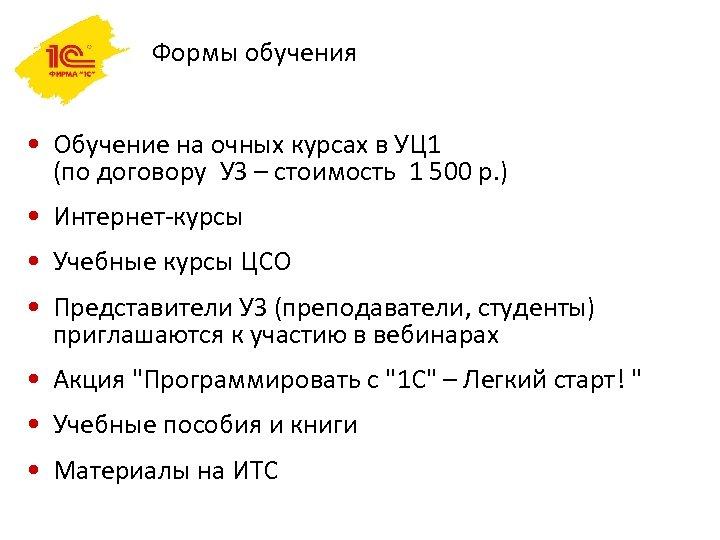 Формы обучения • Обучение на очных курсах в УЦ 1 (по договору УЗ –