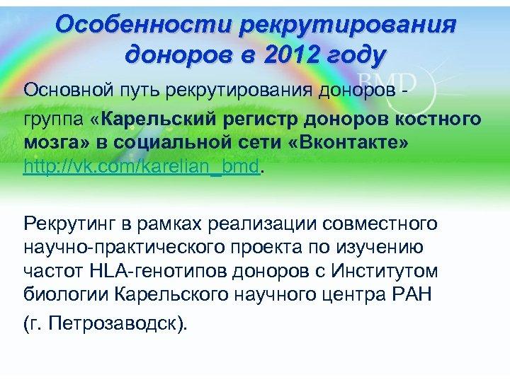 Особенности рекрутирования доноров в 2012 году Основной путь рекрутирования доноров - группа «Карельский регистр