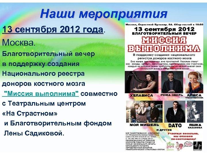 Наши мероприятия 13 сентября 2012 года Москва. Благотворительный вечер в поддержку создания Национального реестра