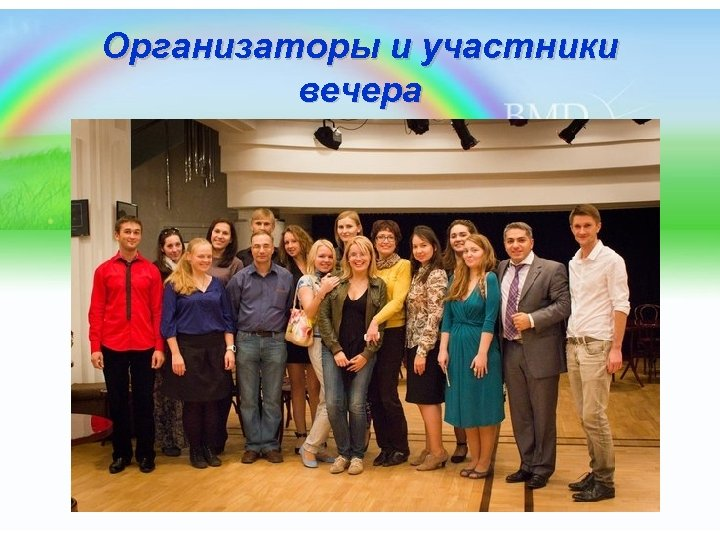 Организаторы и участники вечера