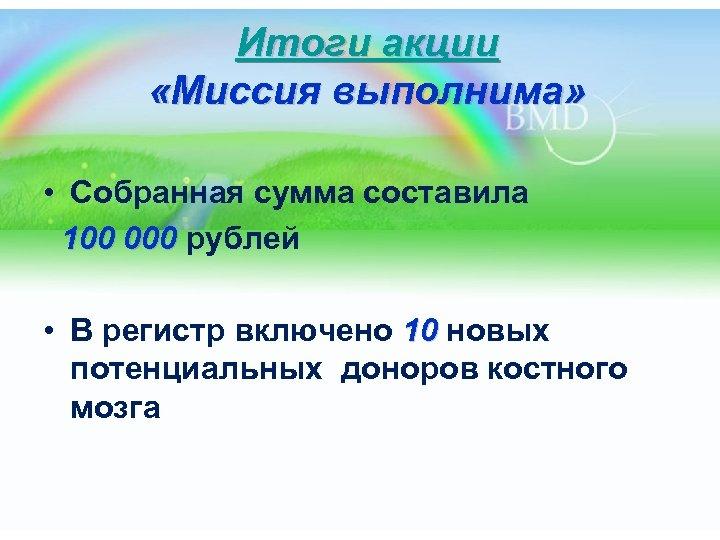 Итоги акции «Миссия выполнима» • Собранная сумма составила 100 000 рублей 100 000 •