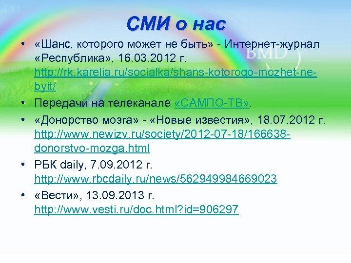 СМИ о нас • «Шанс, которого может не быть» - Интернет-журнал «Республика» , 16.
